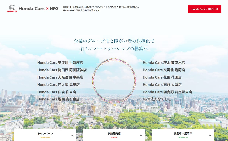 Honda Cars × NPOコラボ特設サイトを公開いたしました。