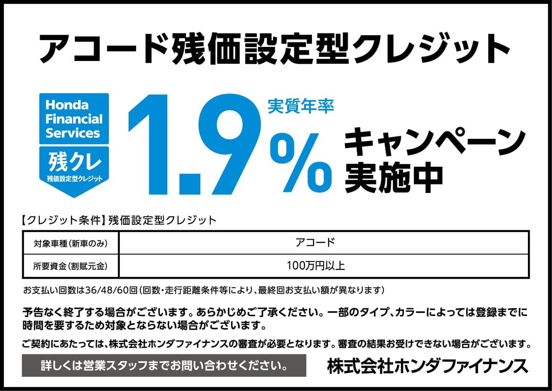 アコード 残価設定型クレジット 実質年率1.9%キャンペーン実施中