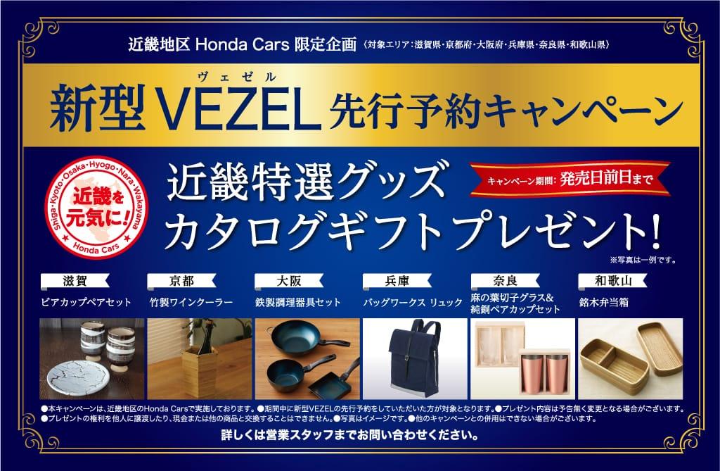 新型VEZEL先行予約キャンペーン 近畿特選グッズカタログギフトプレゼント!