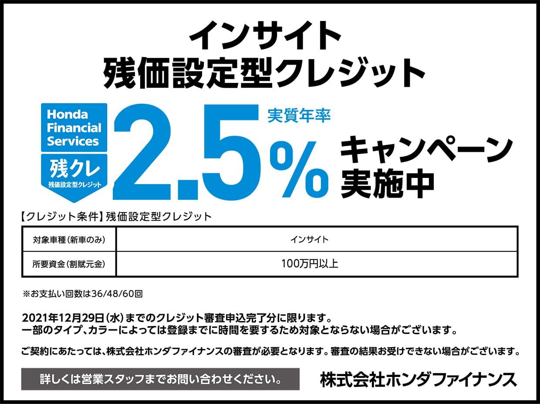 インサイト 残価設定型クレジット 実質年率2.5%キャンペーン実施中