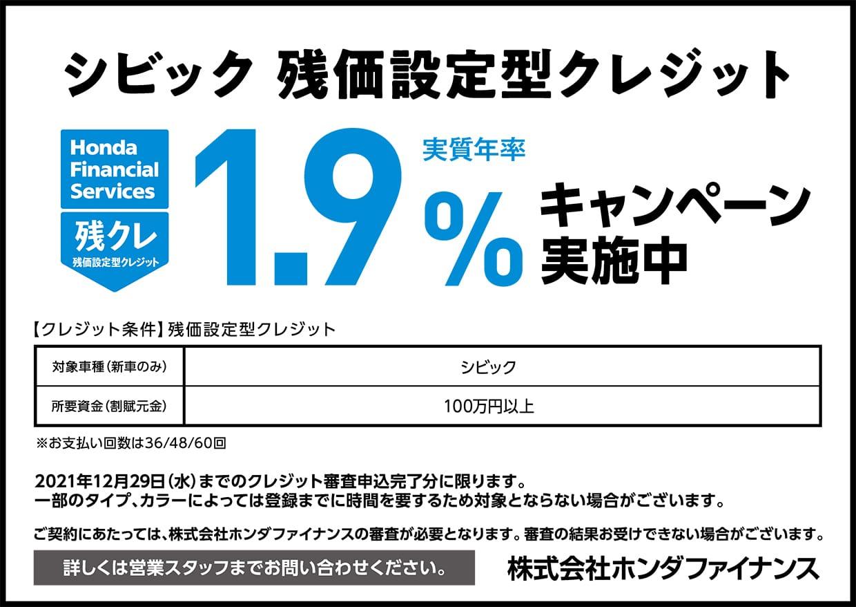 シビック 残価設定型クレジット 実質年率1.9%キャンペーン実施中