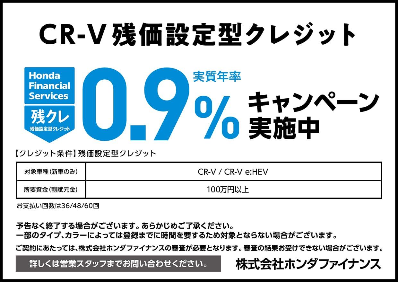CR-V 残価設定型クレジット 実質年率0.9%キャンペーン実施中