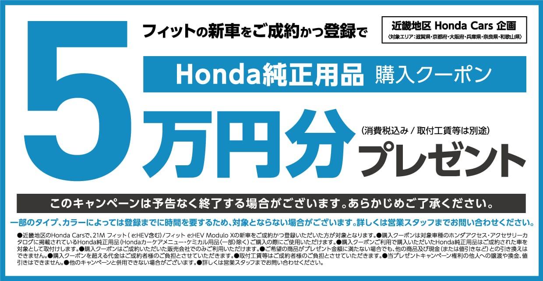 フィットの新車をご成約かつ登録でHonda純正用品購入クーポン 5万円分プレゼント