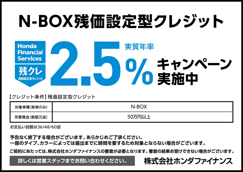 N-BOX 残価設定型クレジット 実質年率2.5%キャンペーン実施中