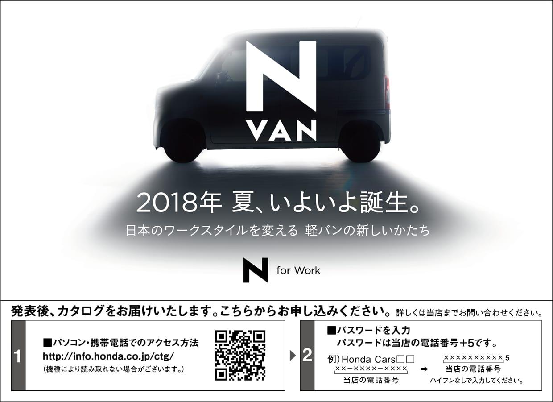 新型「N-VAN(エヌ バン)」をホームページで先行公開