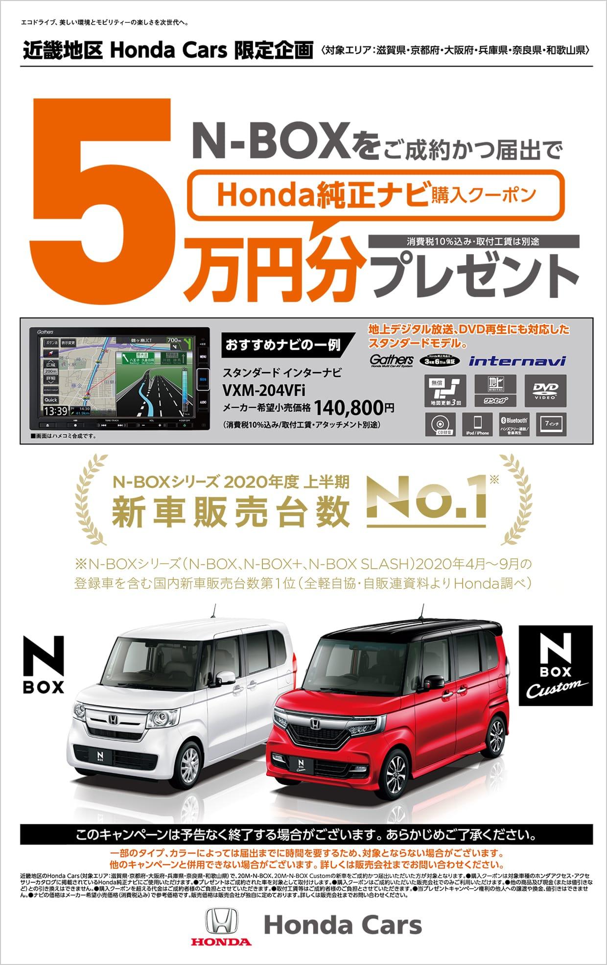 N-BOXをご成約かつ届出でHonda純正ナビ購入クーポン 5万円分プレゼント