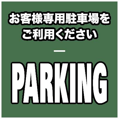 お客様専用駐車場をご利用ください
