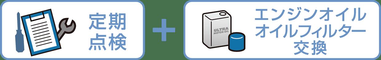 定期点検+エンジンオイル オイルフィルター交換