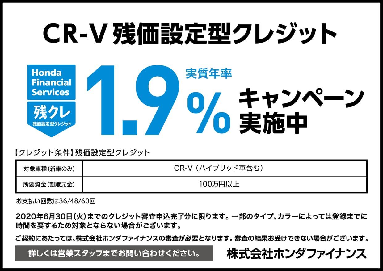 CR-V 残価設定型クレジット 実質年率1.9%キャンペーン実施中