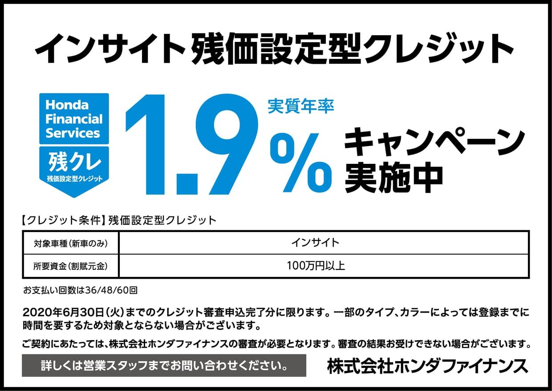 INSIGHT 残価設定型クレジット 実質年率1.9%キャンペーン実施中