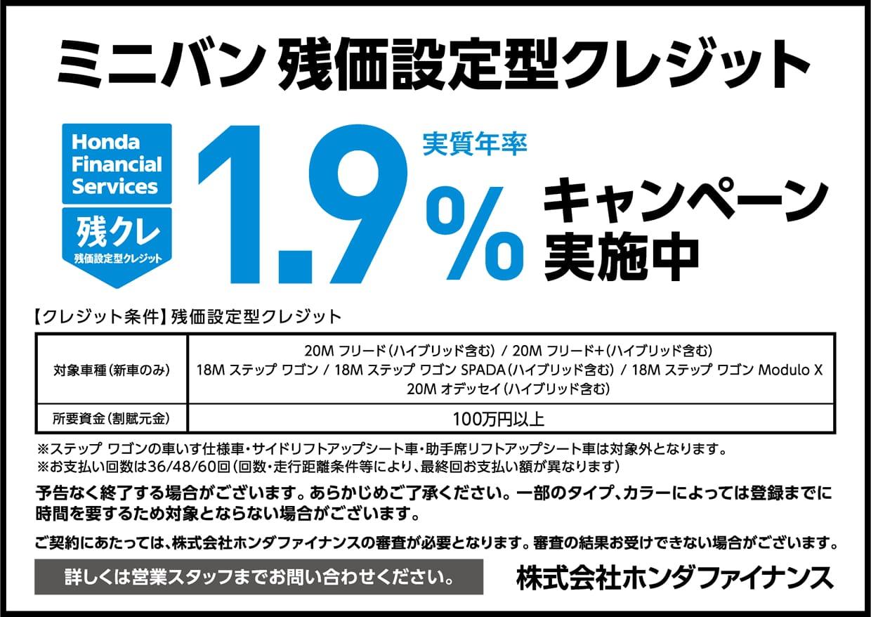 ミニバン 残価設定型クレジット 実質年率1.9%キャンペーン実施中