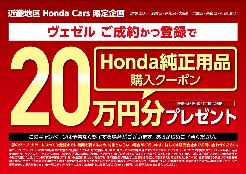 ヴェゼル ご成約かつ登録でHonda純正用品購入クーポン20万円分プレゼント