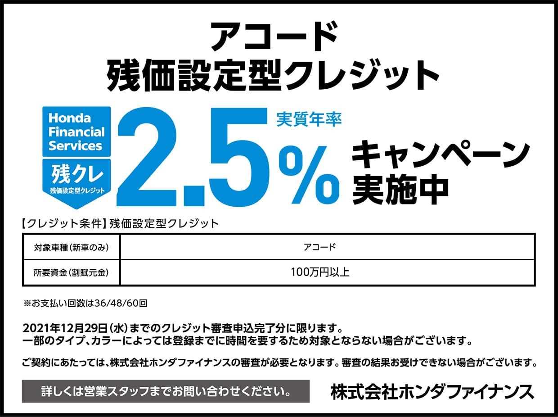 アコード 残価設定型クレジット 実質年率2.5%キャンペーン実施中