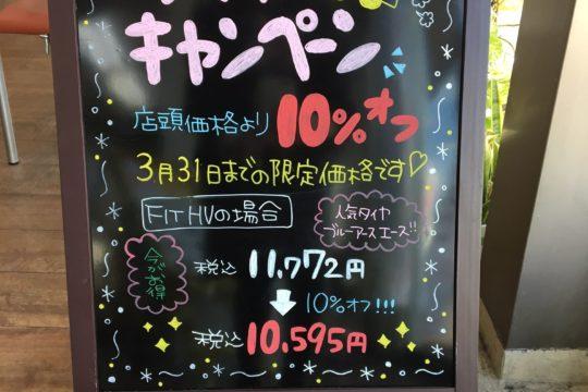 タイヤキャンペーン延長☆