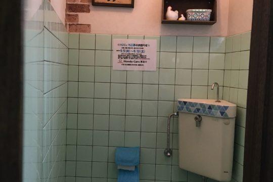 トイレのリフォーム始まります!