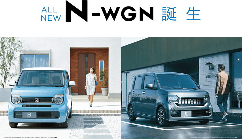 ALL NEW N-WGN 誕生
