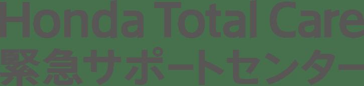 Honda Total Care 緊急サポートセンター