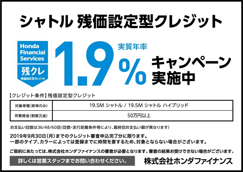 シャトル残価設定型クレジット 実質年率1.9%キャンペーン実施中
