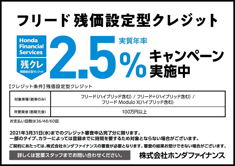 フリード 残価設定型クレジット 実質年率2.5%キャンペーン実施中