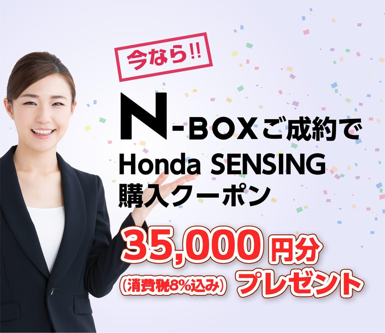 N-BOXご成約でHonda SENSING購入クーポン35,000円分(消費税8%込み)プレゼント