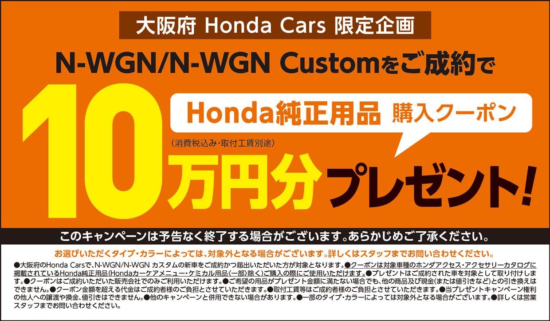 N-WGN/N-WGN Customをご成約でHonda純正用品 購入クーポン 10万円分(消費税込み・取付工賃別途)プレゼント