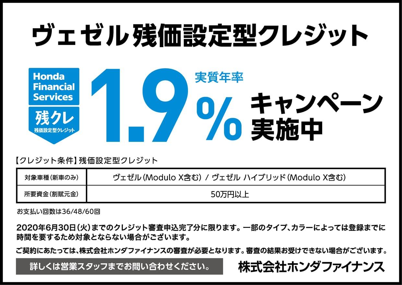 ヴェゼル残価設定型クレジット 実質年率1.9%キャンペーン実施中