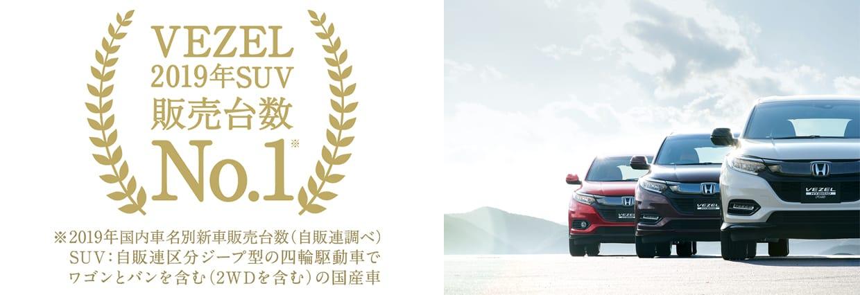 [右]HYBRID RS・Honda SENSING ボディーカラーはプラチナホワイト・パール [中央]HYBRID Z・Honda SENSING(FF) ボディーカラーはオーロラアメジスト・メタリック [左]HYBRID X・Honda SENSING(FF) ボディーカラーはプレミアムクリスタルレッド・メタリック