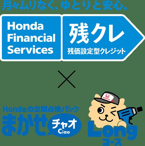Honda Financial Services 残クレ残価設定型クレジット × Hondaの定期点検パックまかせチャオ Longコース