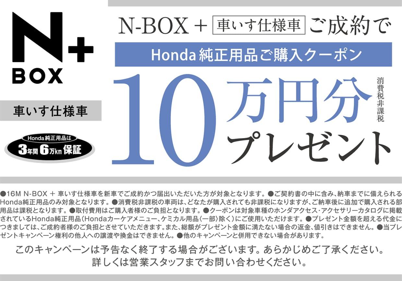 N-BOX+車いす仕様車ご成約でクーポンプレゼント