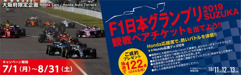 F1日本グランプリ2019SUZUKA 観戦ペアチケットを当てよう‼