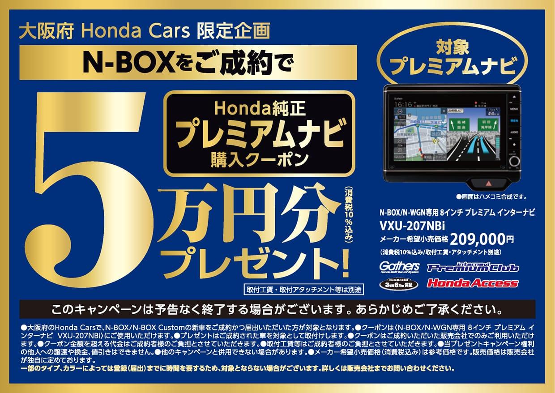 N-BOXをご成約でHonda純正プレミアムナビ購入クーポン 5万円分(消費税10%込み/取付工賃・アタッチメント別途)プレゼント