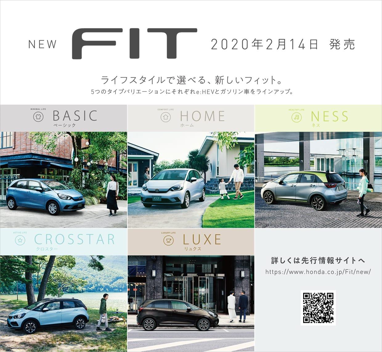 NEW FIT 2020年2月14日 発売