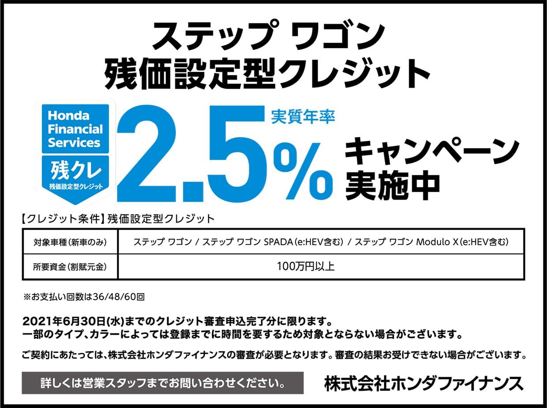 ステップ ワゴン 残価設定型クレジット 実質年率2.5%キャンペーン実施中