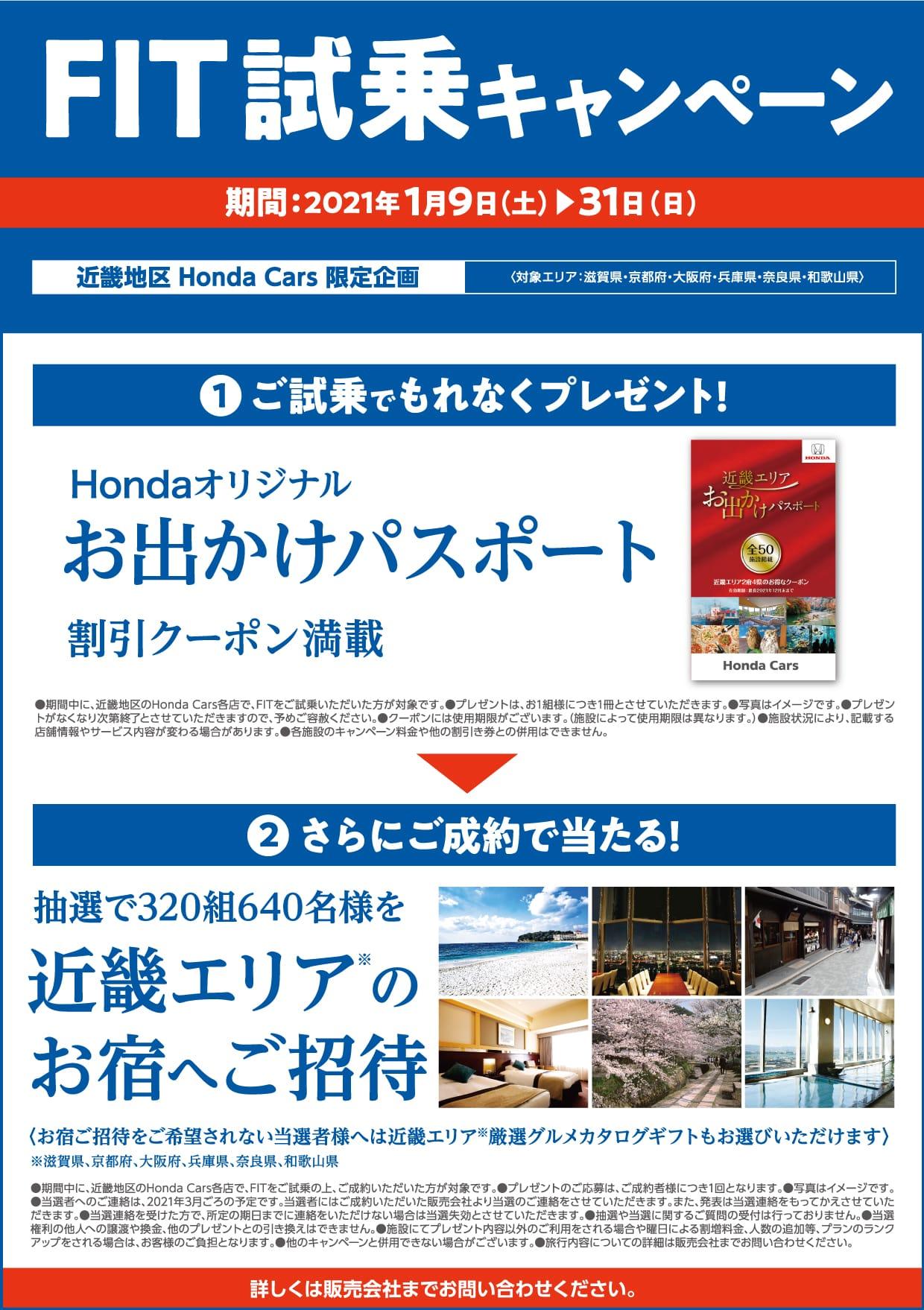 2021年1月9日(土)~31日(日) FIT試乗キャンペーン