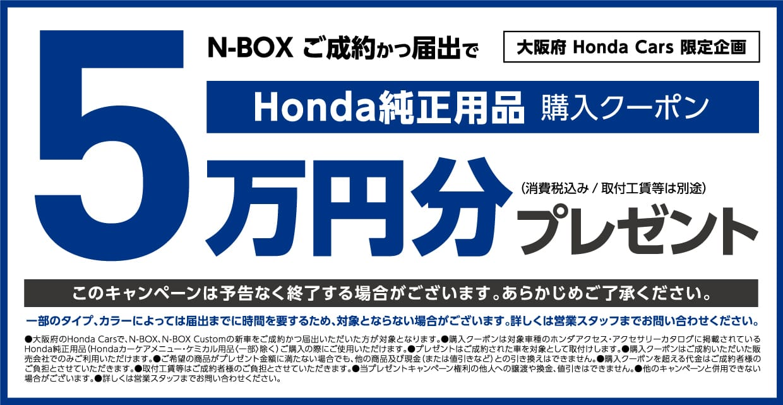 N-BOX ご成約かつ届出でHonda純正用品購入クーポン5万円分プレゼント!