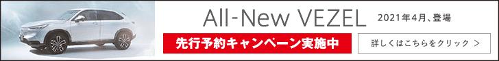 All-New VEZEL 2021年4月、登場 先行予約キャンペーン実施中