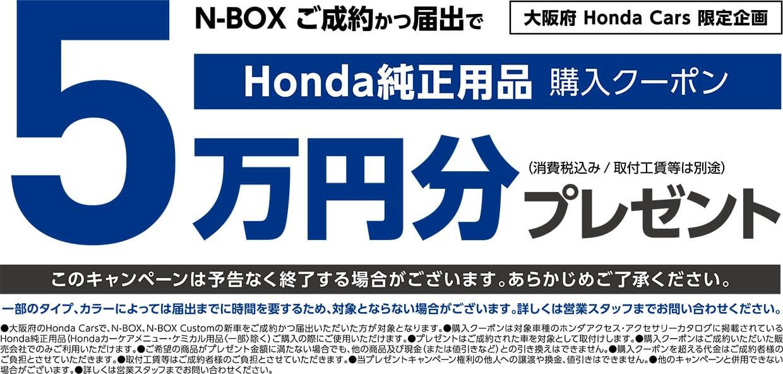 N-BOX ご成約かつ届出でHonda純正用品購入クーポン5万円分プレゼント