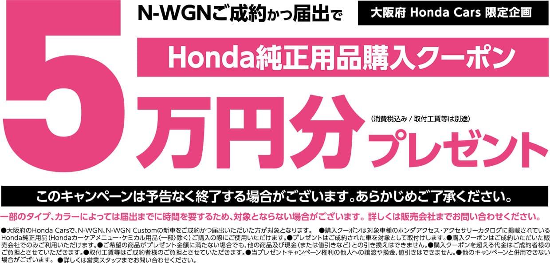 N-WGNをご成約かつ届出でHonda純正用品購入クーポン 5万円分プレゼント