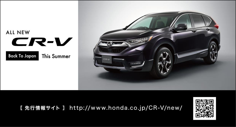 新型「CR-V」をホームページで先行公開