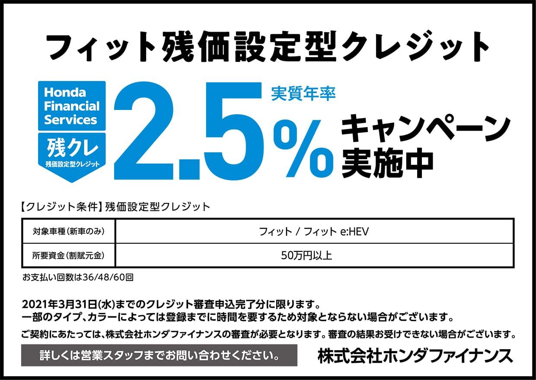 フィット 残価設定型クレジット 実質年率2.5%キャンペーン実施中