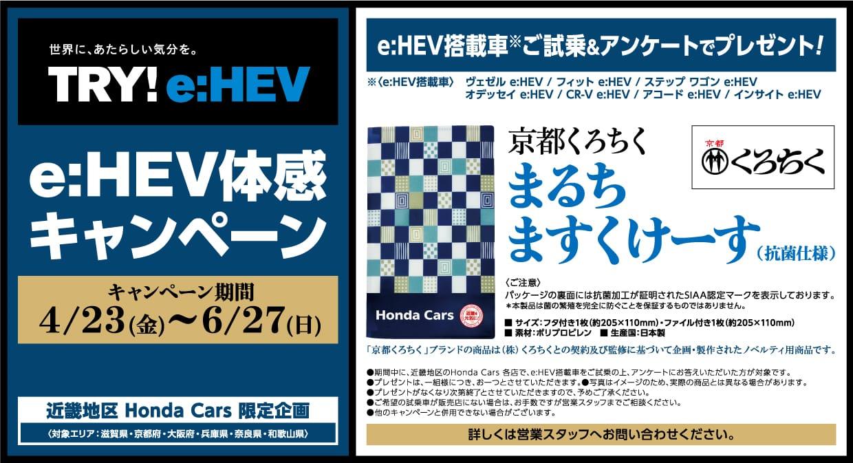 4/23(金)~6/27(日) e:HEV体感キャンペーン