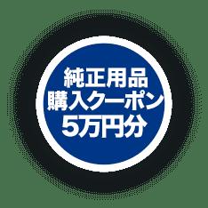 純正用品購入クーポン5万円分