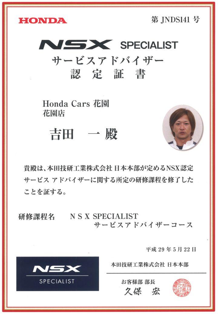 NSX スペシャリスト 吉田 一