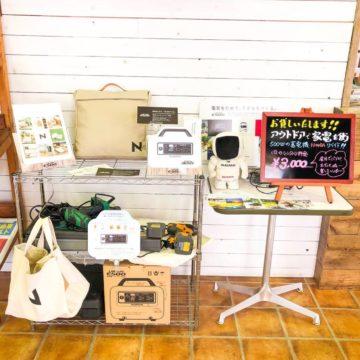 キャンプや車中泊に最適ホンダのポータブルバッテリー「LiB-AID E500」登場!!