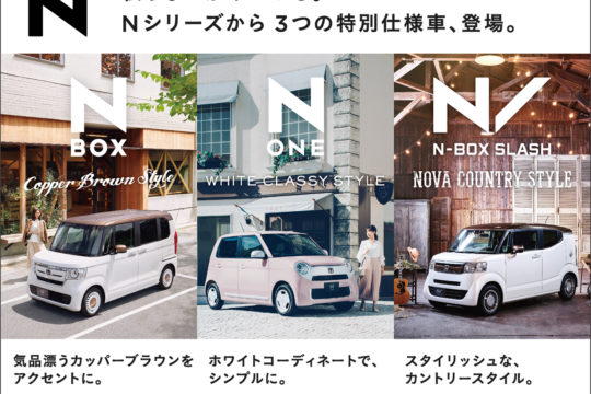 Nシリーズの3つの特別仕様車、展示しています!