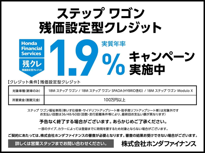 ステップ ワゴン 残価設定型クレジット 実質年率1.9%キャンペーン実施中