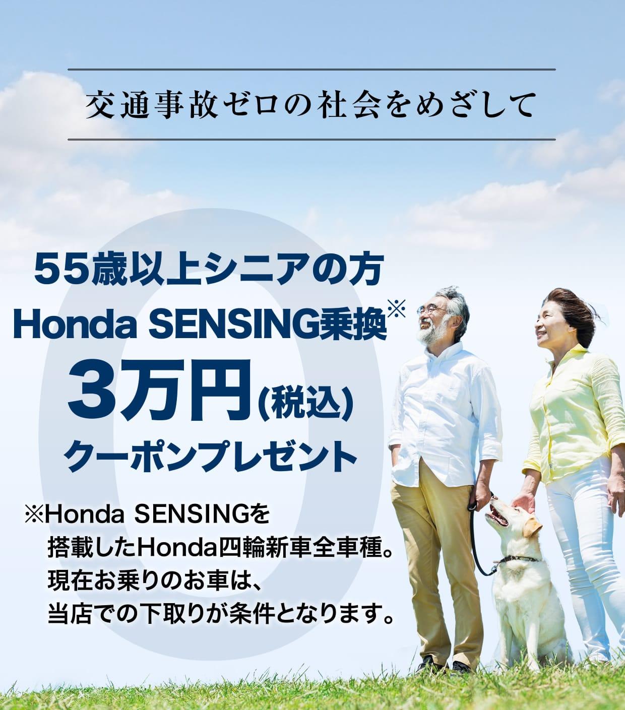 55歳以上シニアの方Honda SENSING乗換3万円(税込)クーポンプレゼント