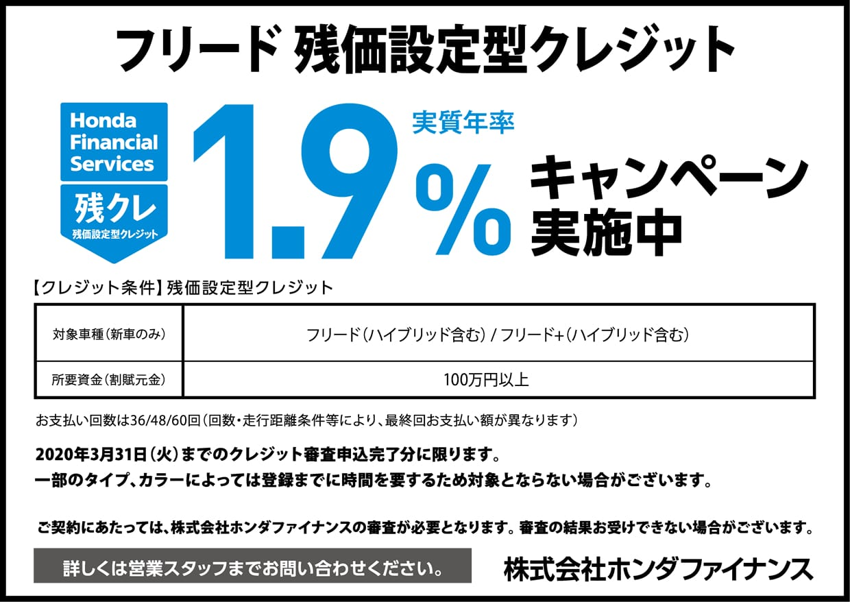 フリード 残価設定型クレジット 実質年率1.9%キャンペーン実施中