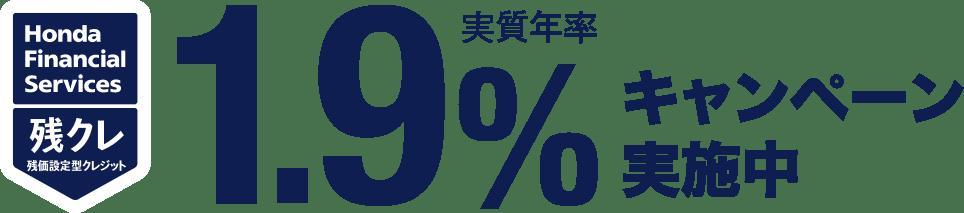 実質年率1.9%キャンペーン実施中