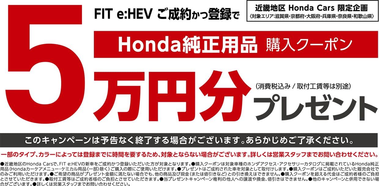 FIT e:HEV ご成約かつ登録でHonda純正用品購入クーポン5万円分プレゼント